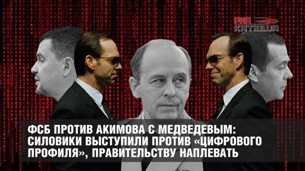 ФСБ против Акимова с Медведевым: силовики выступили против «цифрового профиля», правительству наплевать