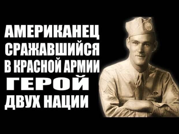 Американский десантник, сражавшийся в Красной Армии. Джозеф Байерли. Герой двух наций