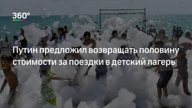 Путин предложил возвращать половину стоимости за поездки в детский лагерь