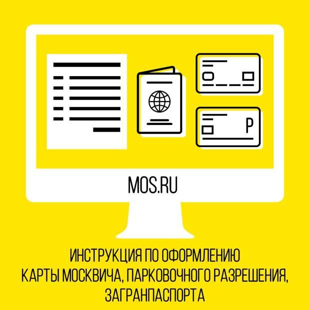 На портале mos.ru москвичи могут оформить все необходимые документы