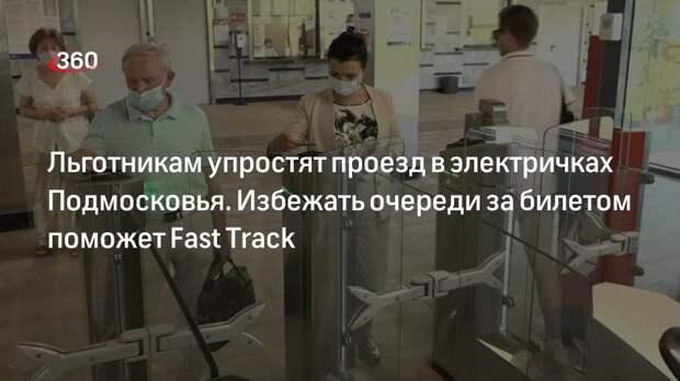 Льготникам упростят проезд в электричках Подмосковья. Избежать очереди за билетом поможет Fast Track