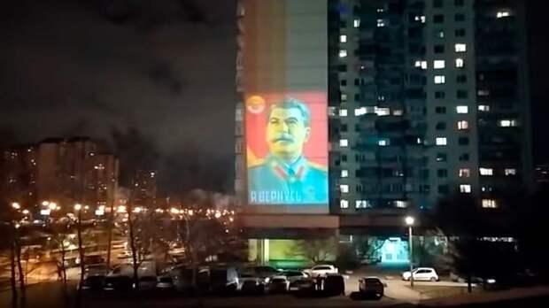 Проекция Сталина