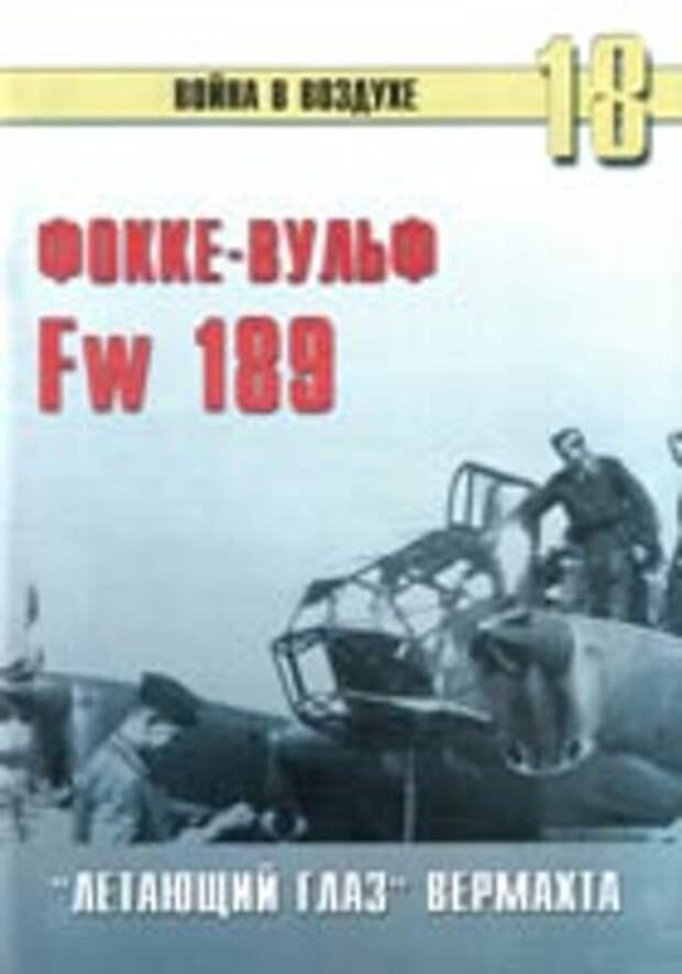 """FW 189. """"Летающий глаз"""" Вермахта"""