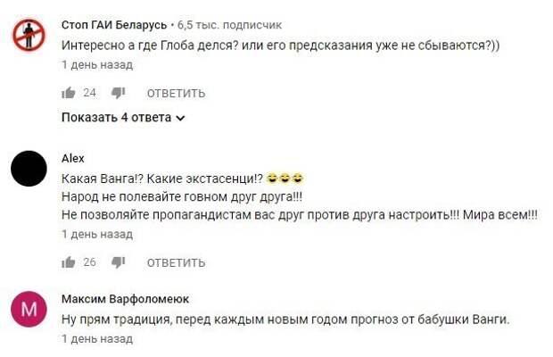 Ванга: ни один враг никогда не одолеет Россию ванга, катастрофы, новая церковь, предсказание, украина, ясновидящая