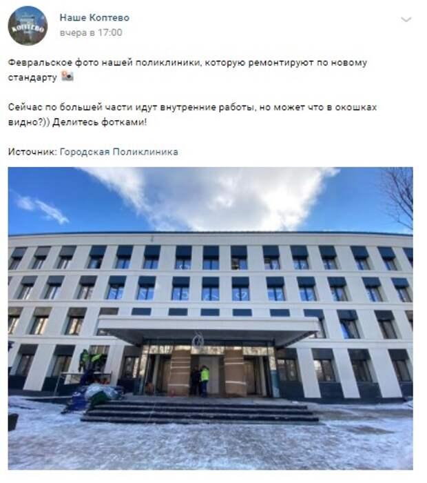 Фото дня: новый облик поликлиники в 3-ем Новомихалковском