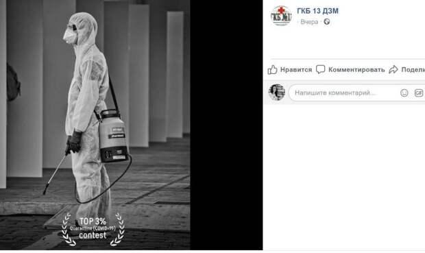 Врач из Южнопортового вошел в число лучших на фотоконкурсе «Самоизоляция (COVID-19) 2020»