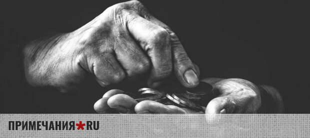 Теперь «заживем»: установлен размер нового прожиточного минимума крымчан