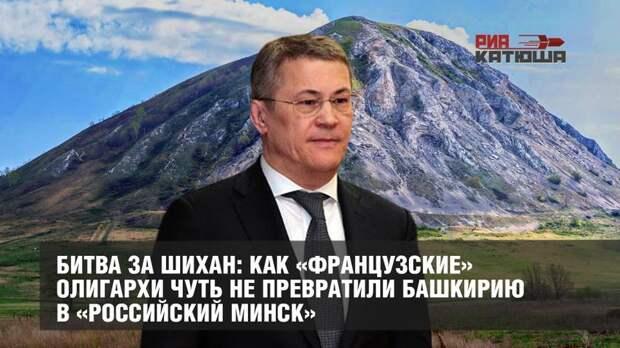 Как «французские» олигархи чуть не превратили Башкирию в «российский Минск»