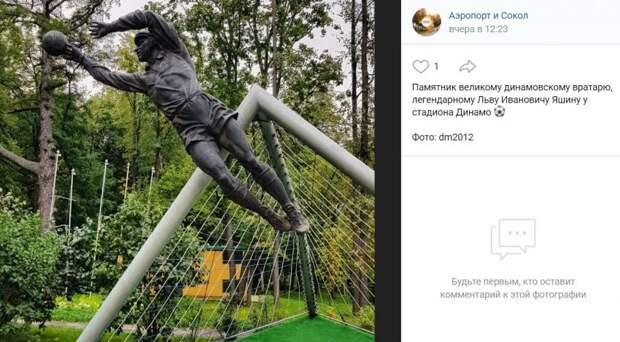 Фото дня: памятник вратарю на Ленинградском проспекте