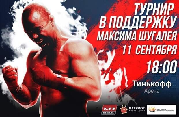 Чемпионы по смешанным единоборствам поддержат Максима Шугалея