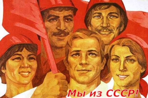 Я счастлив, что жил в СССР