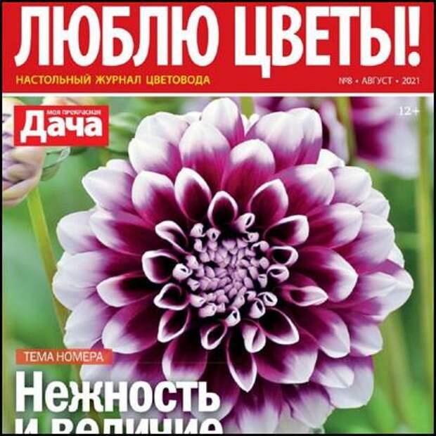 Люблю цветы! №8 август 2021