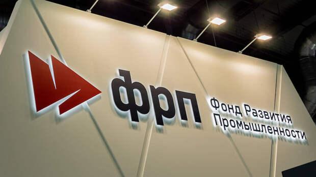 16 предприятий Тверской области получили в 2020 году поддержку регионального Фонда развития промышленности