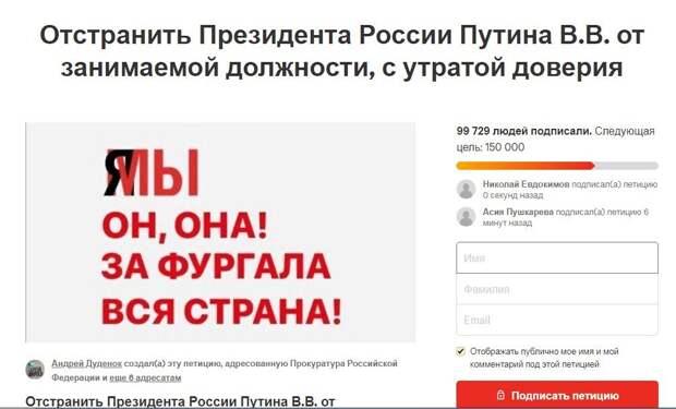 Оппозиция в Хабаровске не успокоилась, написала еще одну бесполезную петицию об отставке Путина