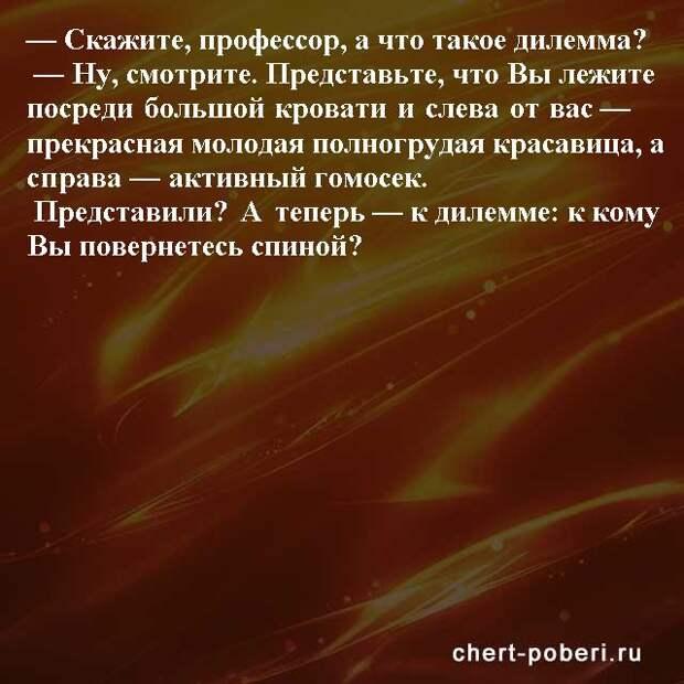 Самые смешные анекдоты ежедневная подборка chert-poberi-anekdoty-chert-poberi-anekdoty-20581112082020-13 картинка chert-poberi-anekdoty-20581112082020-13