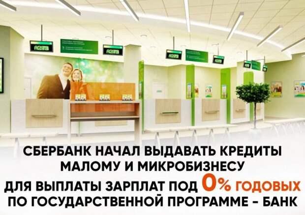 Малые предприятия в Москве получат беспроцентные кредиты