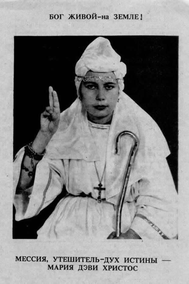 Белое братство Марии Дэви Христос