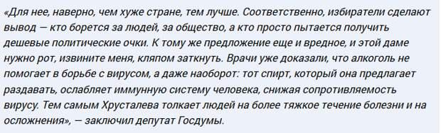 «Политическая некрофилия» - Милонов раскритиковал КПРФ за призывы пить на работе