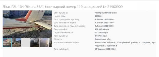 На Украине пустят с молотка самолеты Центра летной подготовки им. Покрышкина