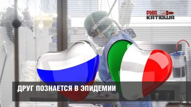 Друг познается в эпидемии: итальянцы меняют флаги ЕС на российские, немецкие СМИ в бешенстве врут о «ненужной помощи» России