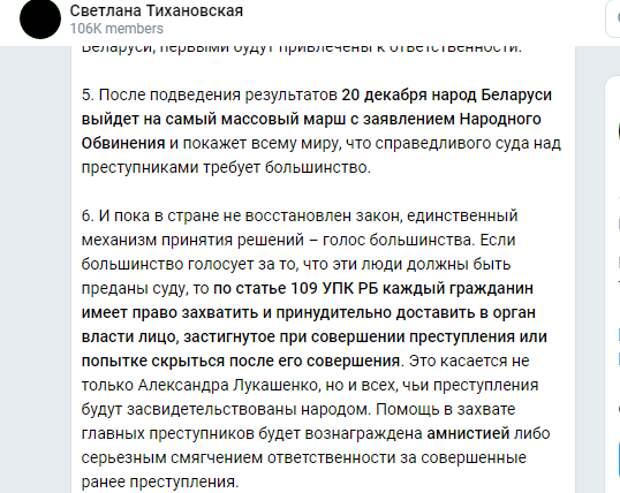 """Тихановская предлагает """"нейтрализовать идеологов и пособников режима"""" и гарантирует амнистию либо смягчение уголовной ответственности"""