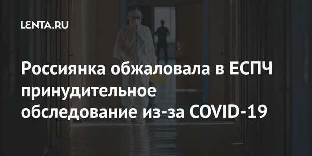 Россиянка обжаловала в ЕСПЧ принудительное обследование из-за COVID-19