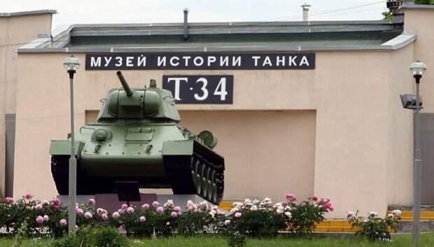 Музей танка Т‑34 Мытищ возобновляет прием посетителей