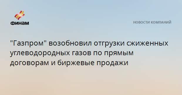 """""""Газпром"""" возобновил отгрузки сжиженных углеводородных газов по прямым договорам и биржевые продажи"""