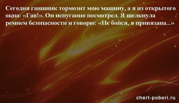 Самые смешные анекдоты ежедневная подборка chert-poberi-anekdoty-chert-poberi-anekdoty-09420317082020-17 картинка chert-poberi-anekdoty-09420317082020-17