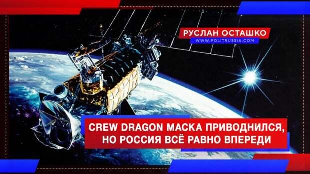 Crew Dragon Маска успешно приводнился, но Россия всё равно впереди