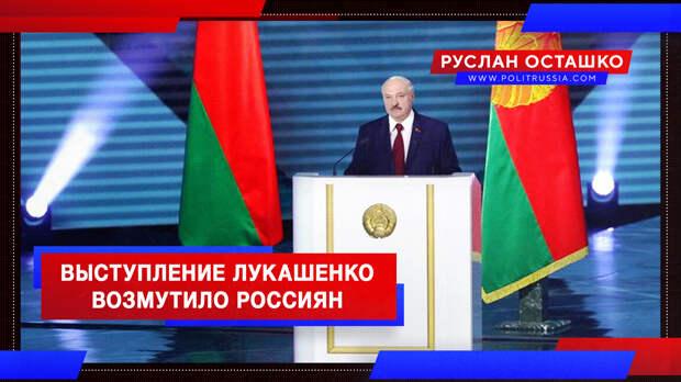 Выступление Лукашенко возмутило россиян