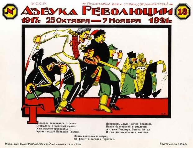 Азбука революции (Т) - Адольф Страхов