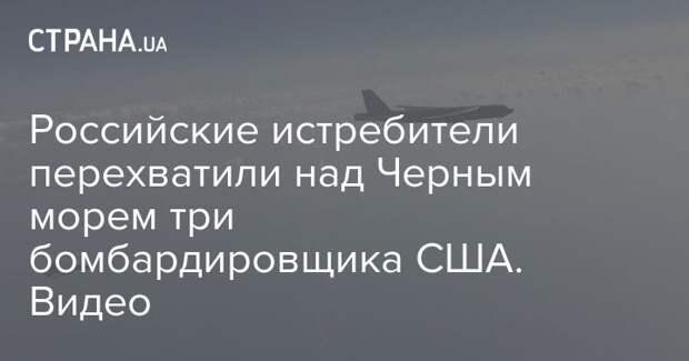 Российские истребители перехватили над Черным морем три бомбардировщика США. Видео