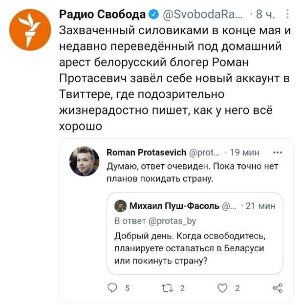 Подозрительно жизнерадостный Протасевич завел Twitter