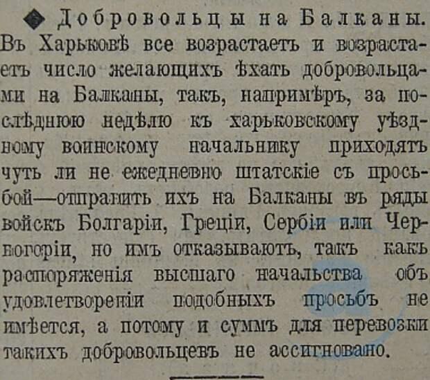 Этот день 100 лет назад. 18 (05) октября 1912 года