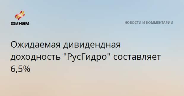 """Ожидаемая дивидендная доходность """"РусГидро"""" составляет 6,5%"""