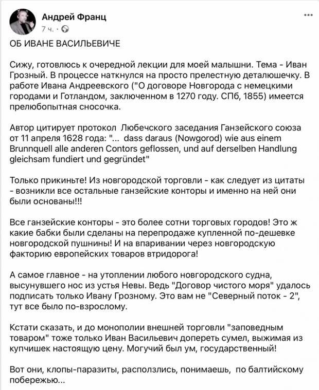 Об Иване Васильевиче