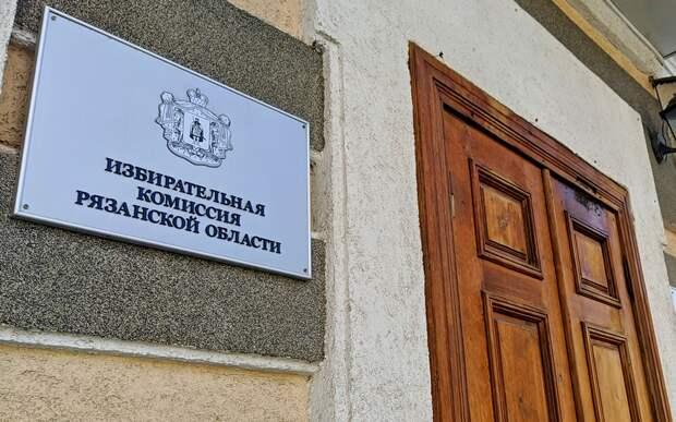 В Рязанской области обработали первые протоколы выборов в Госдуму