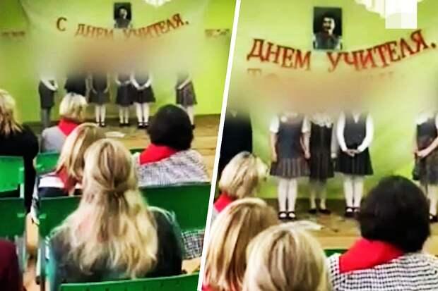 Возвращение Вождя: под портретом Сталина прошёл детский концерт к Дню учителя в красноярской школе