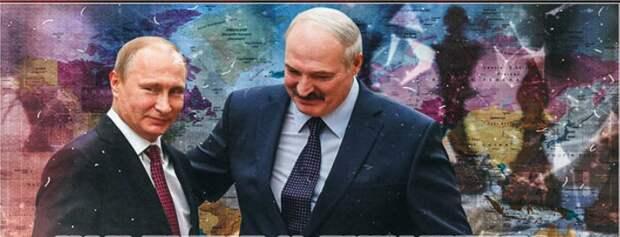 Спецслужбы Запада пытаются разрушить Союзное государство, оторвав Белоруссию от России