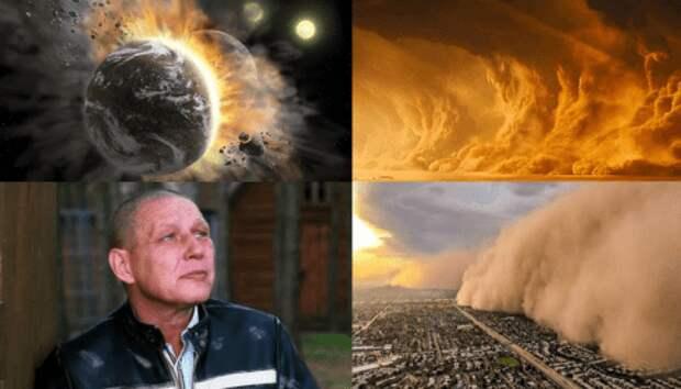 2021-й год накроет планету «туманом из праха»