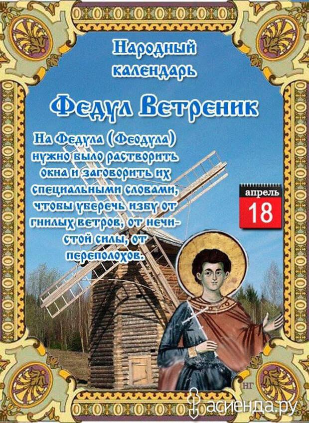 Народный календарь. Дневник погоды 18 апреля 2021 года