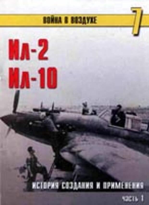 Ил-2/Ил-10. История создания и применения. Часть 1