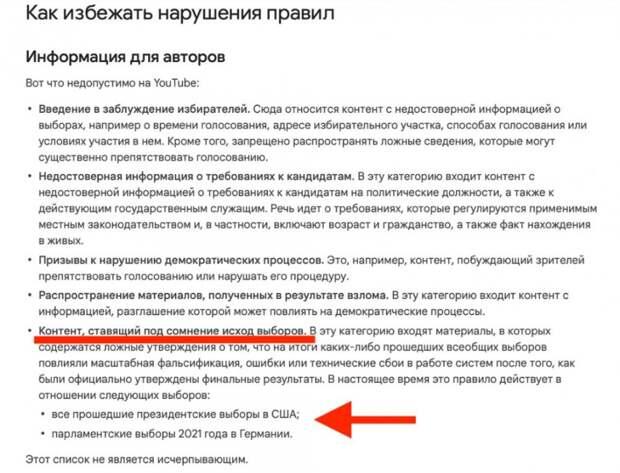 YouTube запретил любую критику выборов в США и Германии