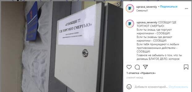У двери дома по Дмитровскому шоссе  повесели антинаркотический ящик