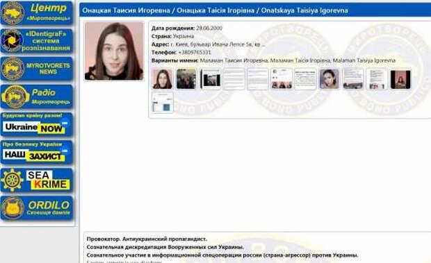 За любовь к России на Майдане: украинскую блогершу за скандальный ролик внесли в «Миротворец»   Русская весна