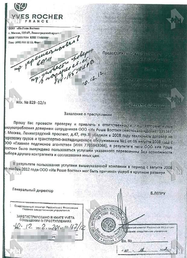 """РЕН ТВ показал """"несуществующее"""" заявление """"Ив Роше"""" по делу братьев Навальных"""