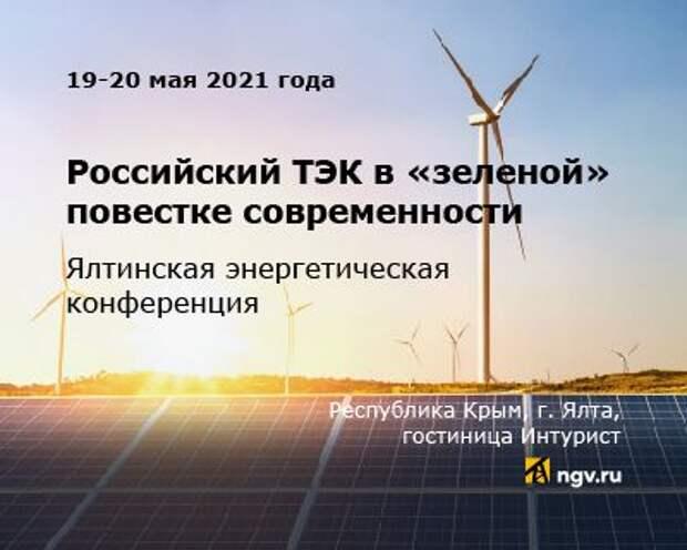ВЯлте обсудят «зеленую» политику России