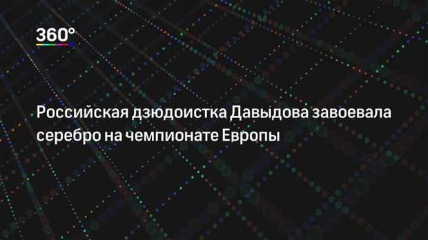 Российская дзюдоистка Давыдова завоевала серебро на чемпионате Европы
