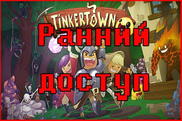 В ранний доступ вышла Tinkertown